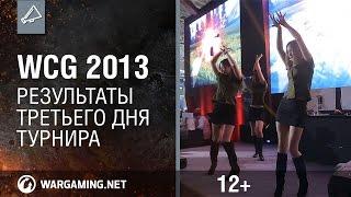 Лучшие игроки Мира Танков на WCG 2013. Результаты третьего дня турнира.