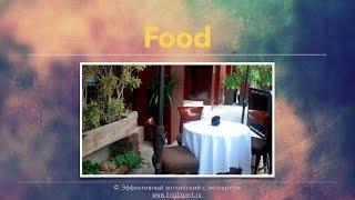 Уроки английского бесплатно! Ключевые фразы для путешествий. Часть 5. Food