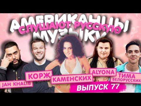Американцы Слушают Русскую Музыку #77 Alyona Alyona, Белорусских, Jah Khalib, Корж, КАМЕНСКИХ, Крид