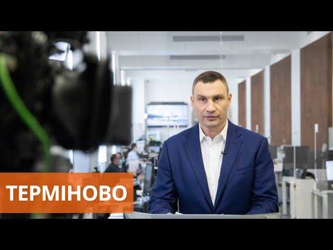 Карантин 2020   Кличко про ситуацию в Киеве в условиях противоэпидемических мер и ограничений