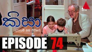 Kisa (කිසා) | Episode 74 | 03rd December 2020 | Sirasa TV Thumbnail
