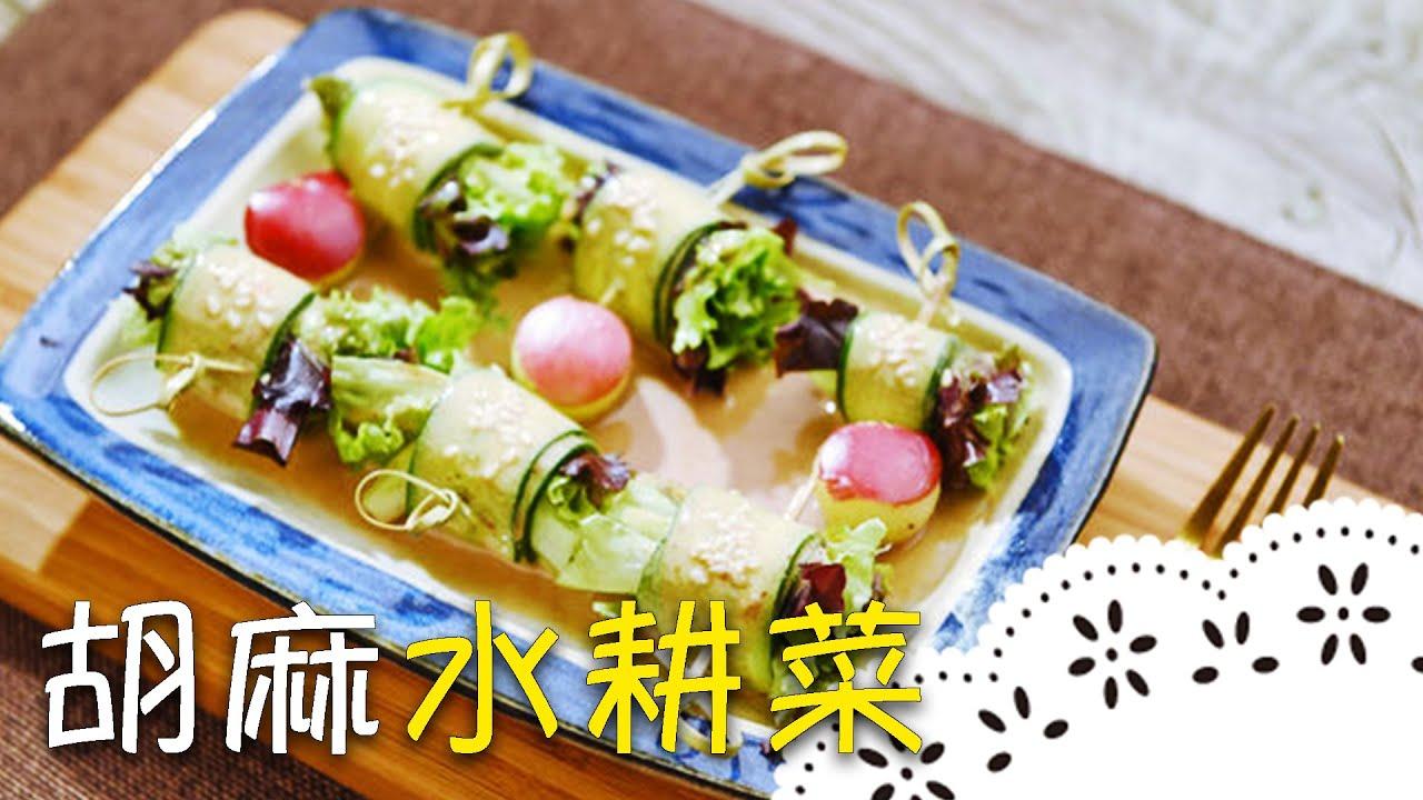 沙拉也有漂亮的擺盤~淋上醇香的胡麻醬,新鮮健康又美味!Green Salad with Sesame Sauce│胡麻水耕菜│廖本寒 老師
