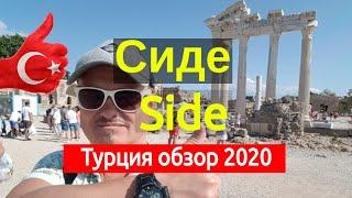Сиде Турция side 2020 какие пляжи в сиде и цены на отели Красивое море и богатая история