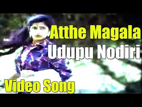 Atthe Magala Udupu Nodiri Video Song || Ade Raga Ade Hadu|| ShivaRajkumar,Seema