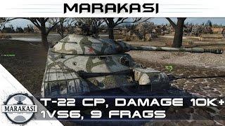 Т-22 ср, damage 10k+, 1vs6, 9 frags(победа без снарядов) World of Tanks