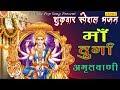 माँ दुर्गा अमृतवाणी   Maa Durga Amritvani By Kumar Vishu   Most Popular Mata Bhajan   Chanda Pop