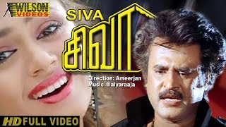 SIVA Full Movie Tamil  | Superstar Rajanikanth | New Release Tamil