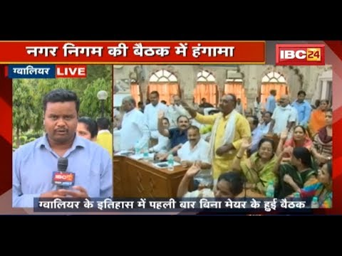 Gwalior Nagar Nigam में पहली बार बिना Mayor के बैठक | विपक्ष ने इन मुद्दों  को लेकर सत्तापक्ष