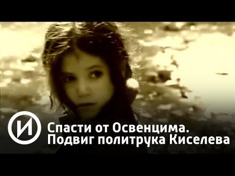 "Подвиг политрука Киселева | Телеканал ""История"""