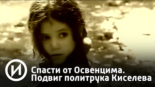 Подвиг политрука Киселева | Телеканал