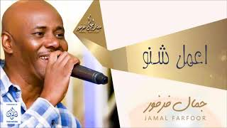 جمال فرفور - اعمل شنو || حفلات ليالي جمال فرفور Laialy Jamal Farfor  || أغاني سودانية 2018