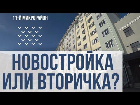 Обзор на жилой комплекс в 11 мкр. Строительная компания Бишкек курулуш / Выпуск 4