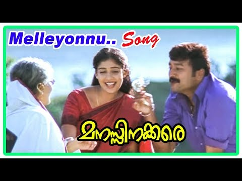 Manassinakkare Movie Scenes   Melleyonnu Paadi Ninne Song   Jayaram   Nayanthara   Sheela