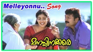 Manassinakkare Movie Scenes | Melleyonnu Paadi Ninne Song | Jayaram | Nayanthara | Sheela