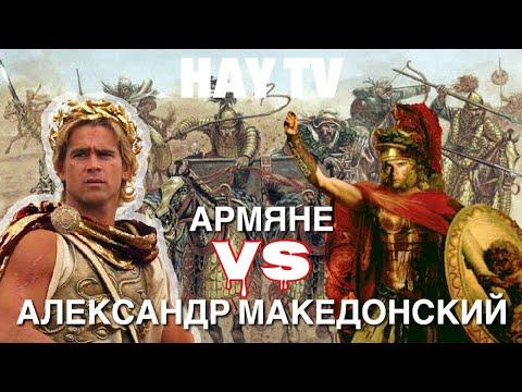 Как армяне уничтожили войска Александра Македонского