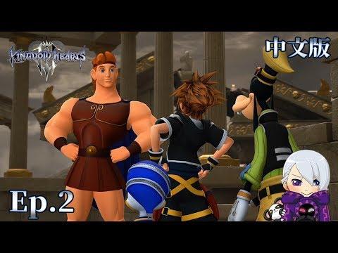王國之心3 Kingdom Hearts III 【中文版】Ep.2 甦醒之力要如何回復!?《奧林柏斯/大力士》