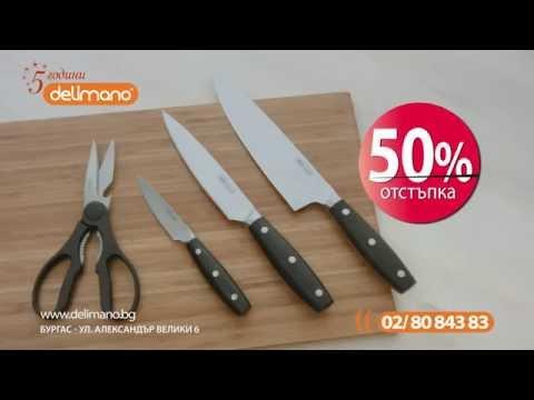 Ножове Делимано Астория -50%