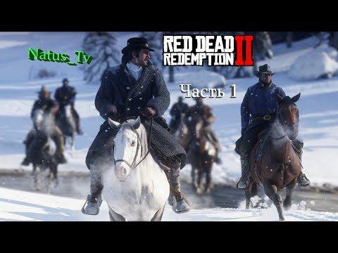 Red Dead Redemption 2 / Часть 1 thumbnail