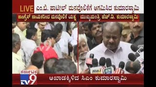 CM Kumaraswamy Addresses Media After Meeting MB Patil In His Residence