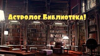 ArcheAge [1.7] Астролог - фарм библиотеки.