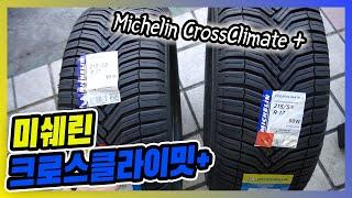 미쉐린 크로스 클라이밋+ Michelin CrossCl…