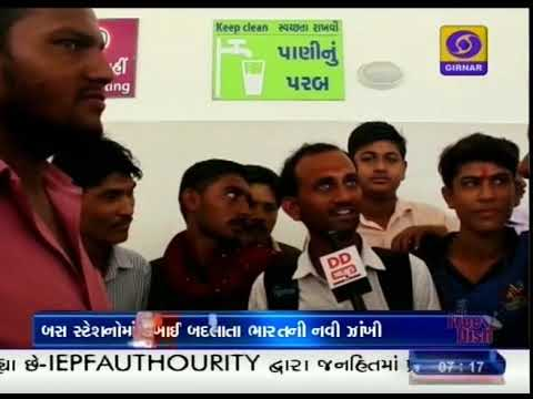Swachh Bharat Abhiyan | Swachhata at Talaja Bus Station, Bhavnagar | Ground Report Gujarati