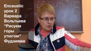 """Encaustic: урок 2 """"Рисуем горы утюгом"""" Фудзияма"""