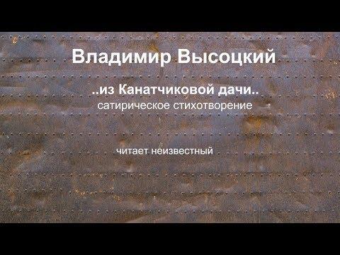 ,,из Канатчиковой дачи,, сатирическое стихотворение Владимира Высоцкого