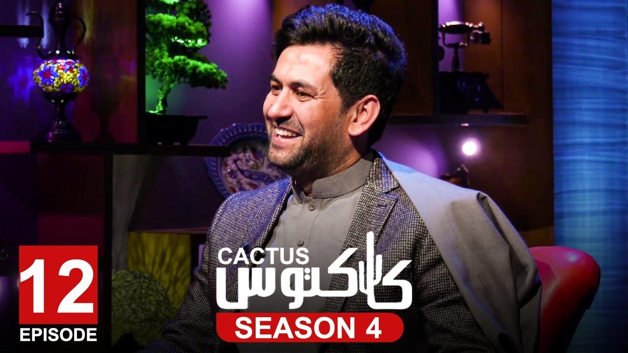 Download حبیب الرحمن پدرام:بانوی اول کشور و خانواده شان همه مظهر فساد هستند/ Cactus with Habib Rahman Pedram