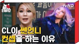 [티비냥] (ENG/SPA/IND) CL Looks Fierce for her Fans| Life Bar 인생술집 171207 #8