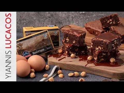 Brownies | Yiannis Lucacos