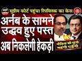 Arnab To Drag Uddhav To Supreme Court   Dr. Manish Kumar   Capital TV