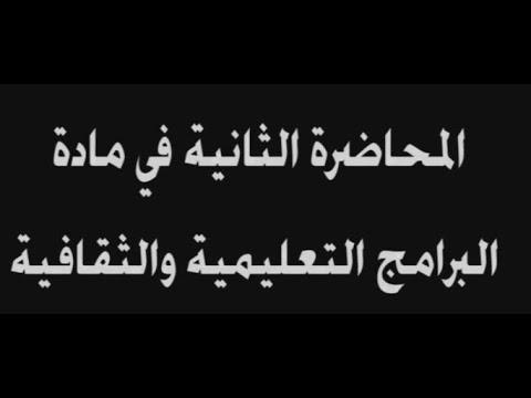 مادة : البرامج التعليمية والثقافية - المحاضرة (2) د/ سعيد النادى