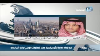 الطويان للإخبارية: جهاز رئاسة أمن الدولة سيكون صداً  وسداً منيعاً لكل من يحاول زعزعة أمن المملكة