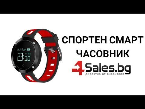 Спортен часовник DM58 с измерване на сърдечния ритъм и кръвното налягане, SMW23 24