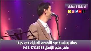 ميجانا وعتابا - ماهر حلبي