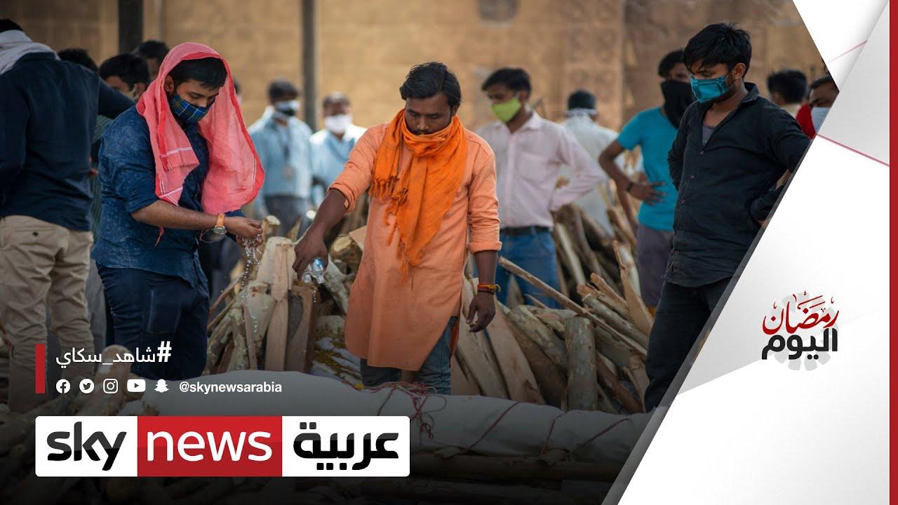 خلال أسبوع واحد.. الهند تسجل نحو نصف إصابات كورونا في العالم | #رمضان_اليوم  - نشر قبل 2 ساعة