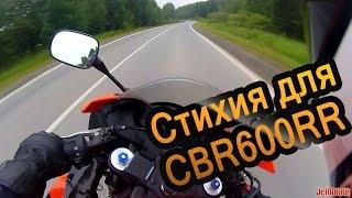 Стихия спортбайка HONDA CBR600RR(Выехал попробовать как мой РР ведёт себя в поворотах. Вы всё можете увидеть сами )) Ехал по этой дороге после..., 2014-08-06T07:45:01.000Z)