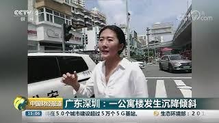 [中国财经报道]广东深圳:一公寓楼发生沉降倾斜| CCTV财经