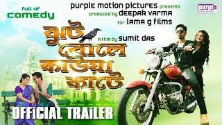 JHOOT BOLE KAWA KAATE | MAINAK | SMITA | OFFICIAL TRAILER | 2016