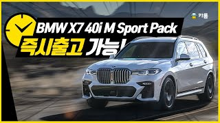 BMW x7 40i M Sport Pack 즉시출고 차…