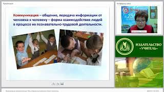 Формирование коммуникативных УУД у младших школьников на уроках технологии