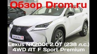 Lexus NX200t 2017 2.0T (238 л.с.) 4WD AT F Sport Premium - видеообзор