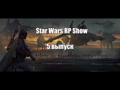 Star Wars RP Show 5 выпуск [Star Wars Быстрая загрузка]