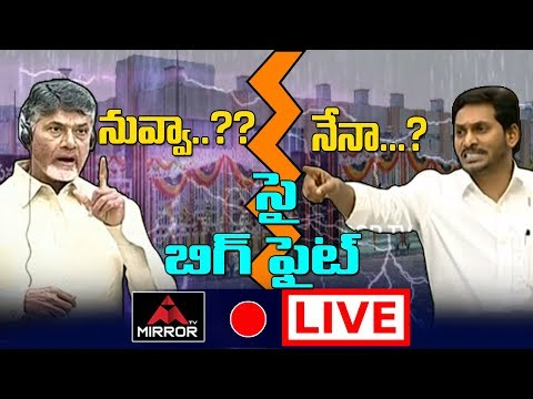 AP Assembly Budget Sessions 2019 | Day 8 LIVE |  YS Jagan Vs Chandrababu Naidu | Mirror TV LIVE