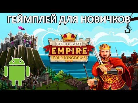 Empire: Four Kingdoms на Андроид | game-box.org