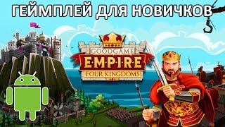 Empire: Four Kingdoms на Андроид | game-box.org