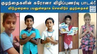 children-creates-corona-awareness-song-my-lockdown-days-2-hindu-tamil-thisai