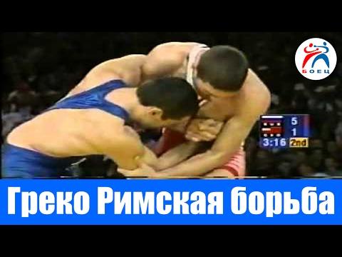 Чемпионат Европы по греко-римской борьбе