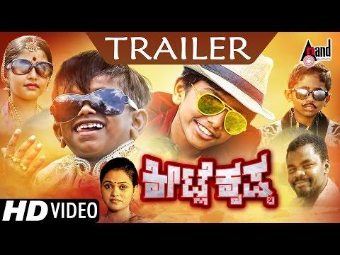 Keetle Krishna | New HD Trailer 2017 | Hemanth | Madhusudhan | Nagaraj Arehole | Rajiv Kotary